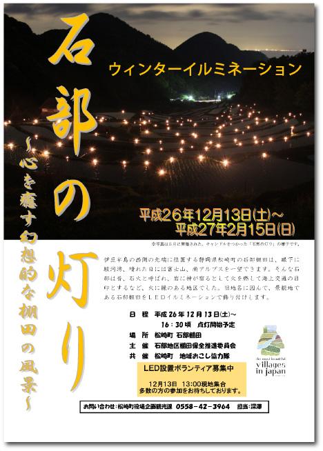 http://www.izu-hamayu.com/assets/2014/12/23/ishibu_akari_win2014.jpg
