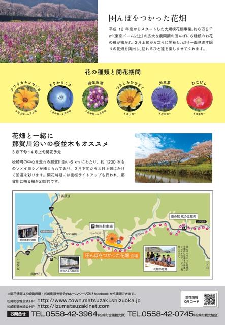 田んぼ花畑フライヤー2017k2000.jpg