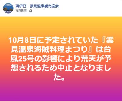 Screenshot_2018-10-04 西伊豆・雲見温泉観光協会.png