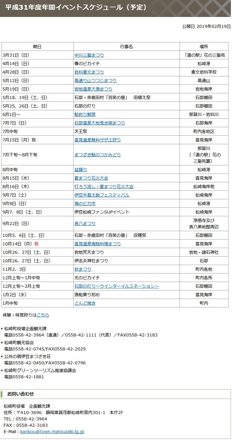 平成31年度年間イベントスケジュール(予定) 松崎町.png