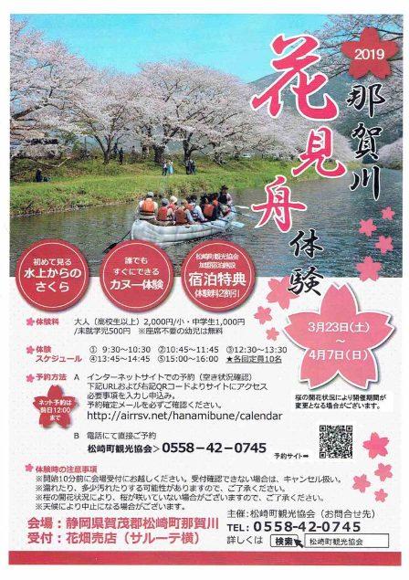 hanamifune-722x1024.jpg