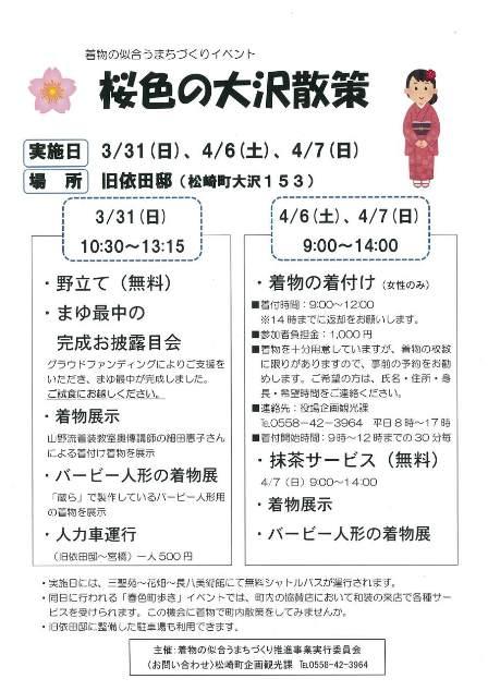 桜色の大沢散策.jpg