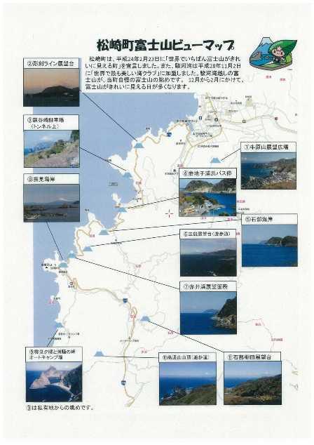 fujisanviewmap.jpg