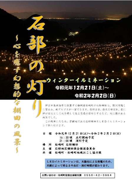 ishibunoakari-fuyu.jpg