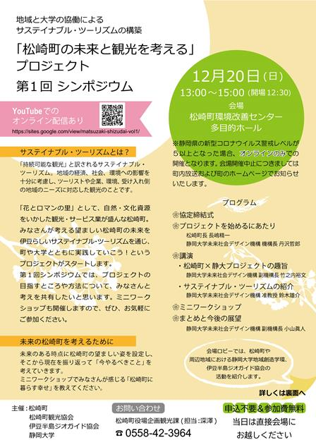 201220matsuzakisympo1-01.jpg