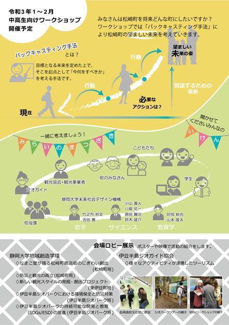 201220matsuzakisympo1-02.jpg