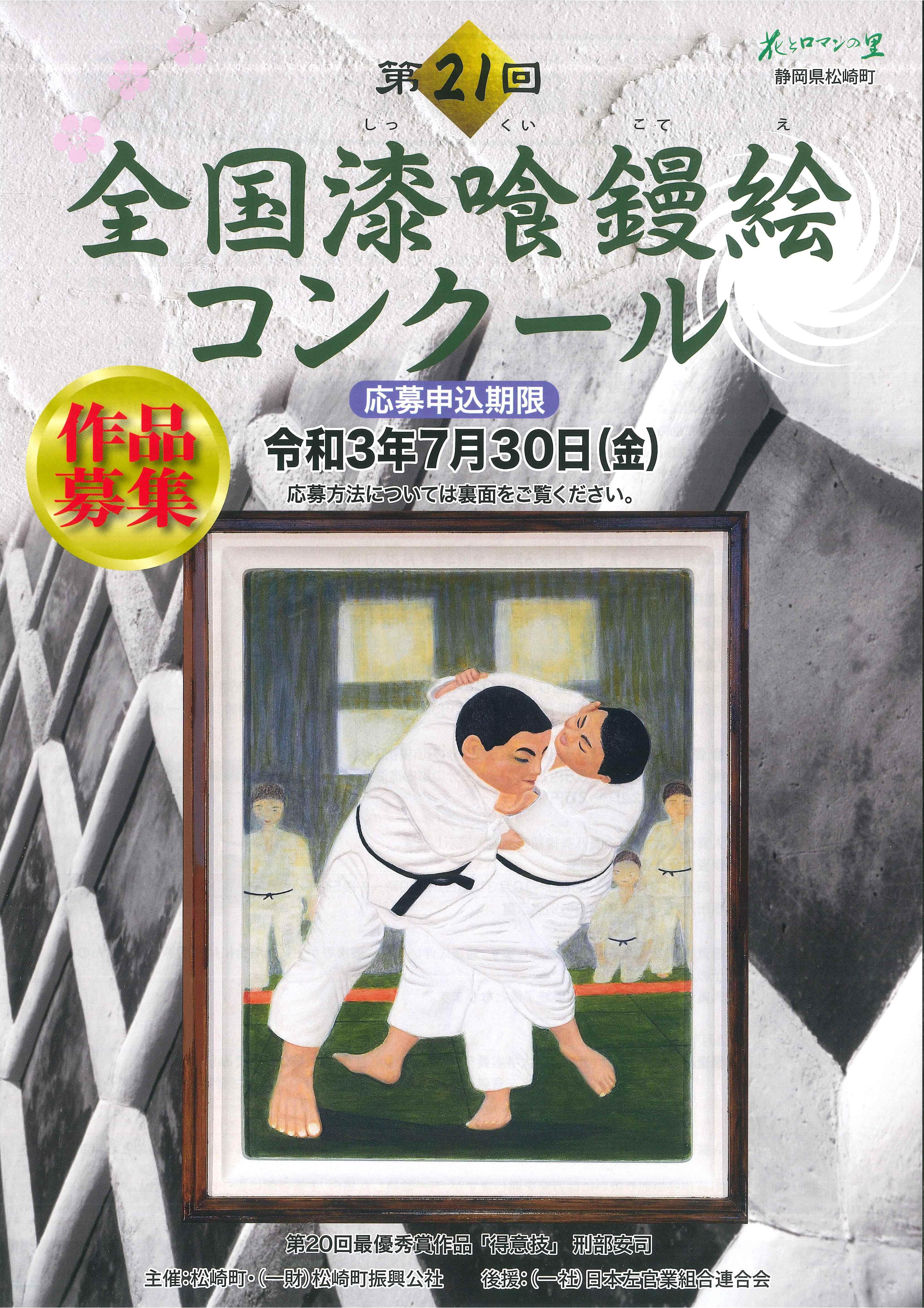 R3boshuuyoukou-01.jpg
