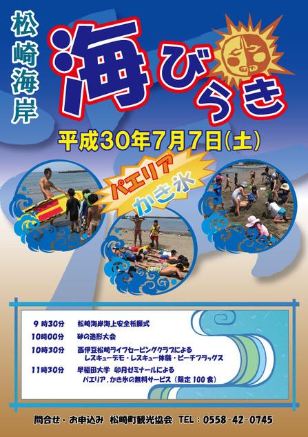 海びらき 表.jpg